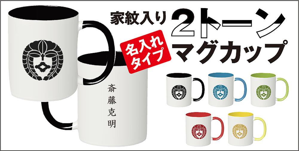 2トーンマグカップ名入れタイプ01