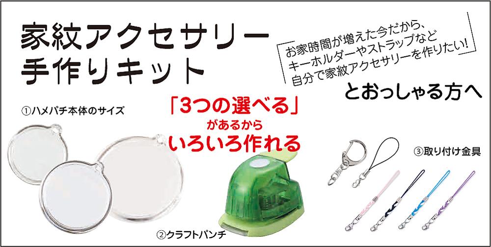 家紋キーホルダー手作りキット(3個セット)01