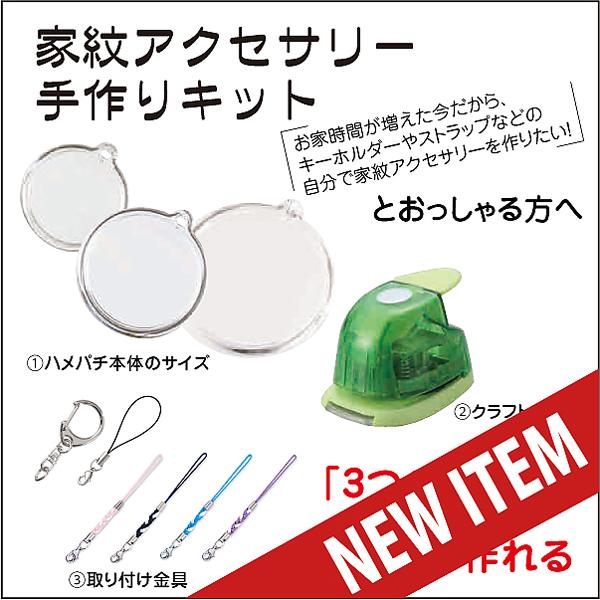 家紋キーホルダー手作りキットNEW
