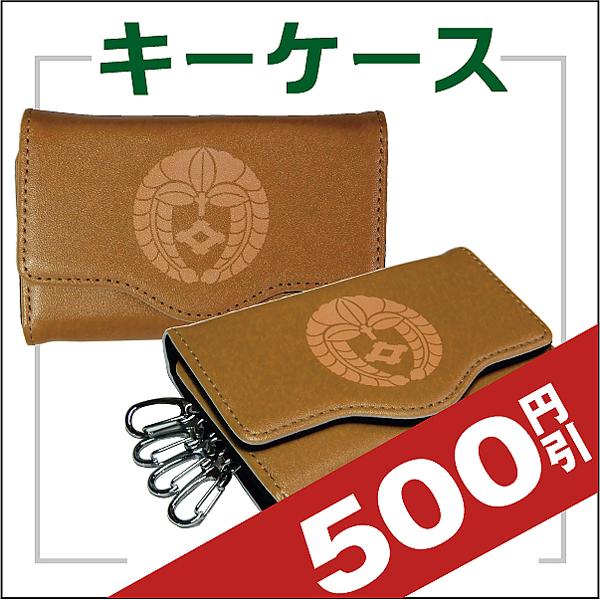 家紋キーケース-500