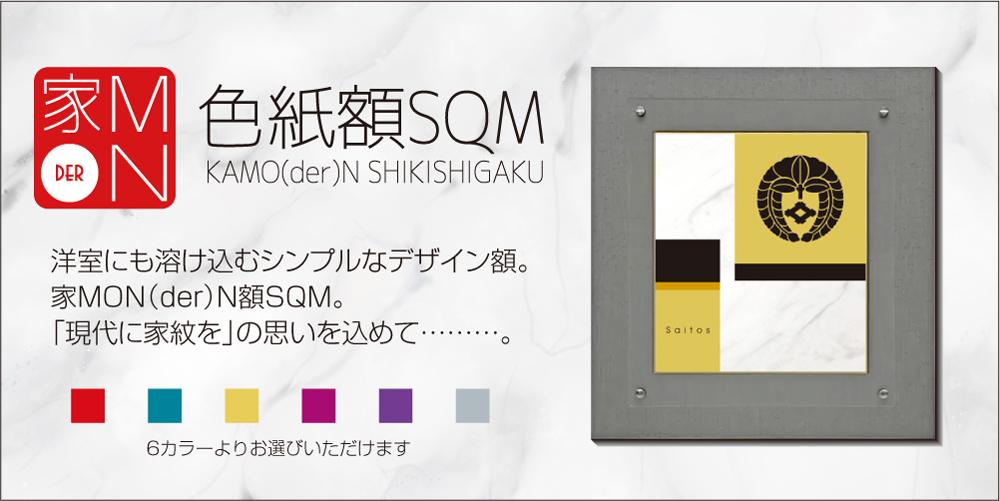 家MO(der)N色紙額SQM01