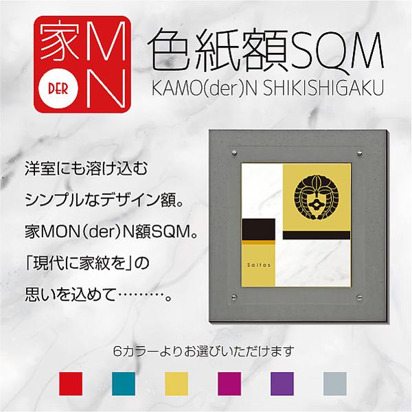 家MO(der)N色紙額SQM01s