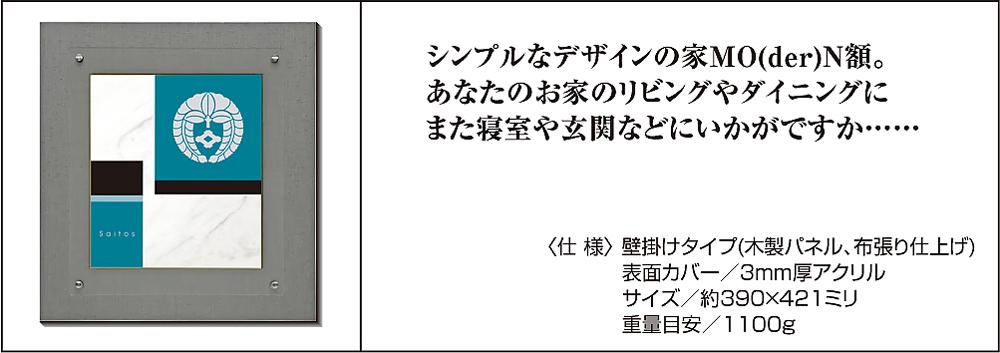家MO(der)N色紙額SQM02