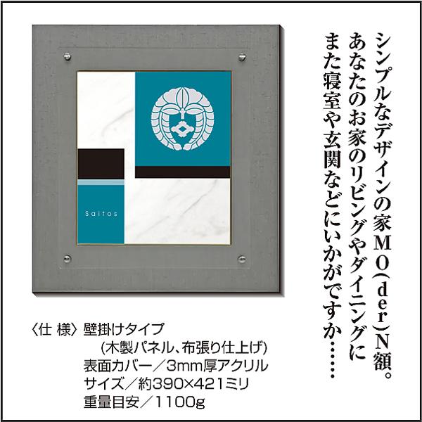 家MO(der)N色紙額SQM02s