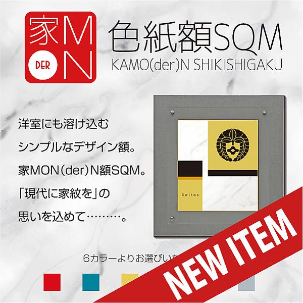 家MO(der)N色紙額SQM_new