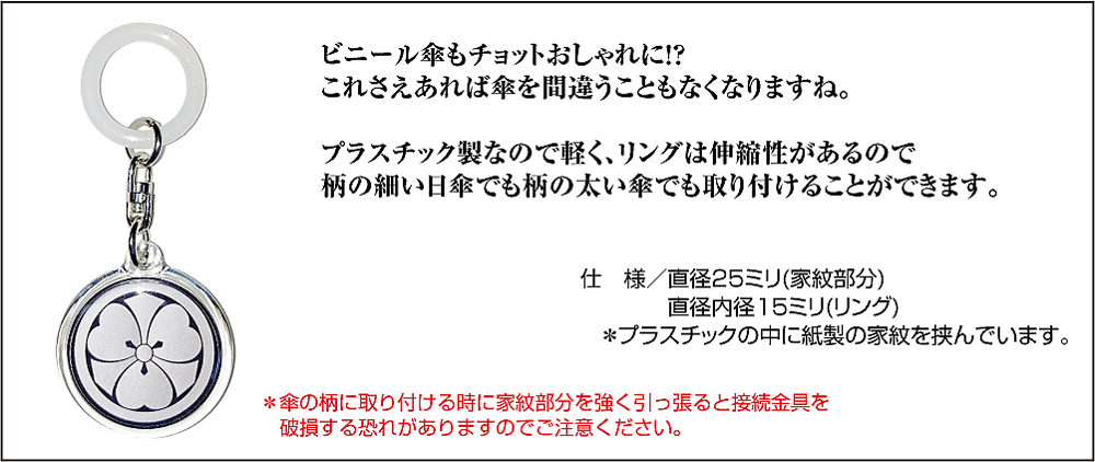 アンブレラマーカー(プラタイプ)02