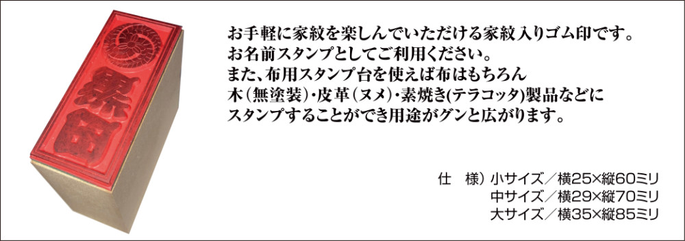 家紋入り千社札印02