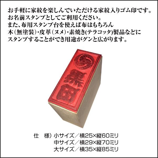 家紋入り千社札印02s