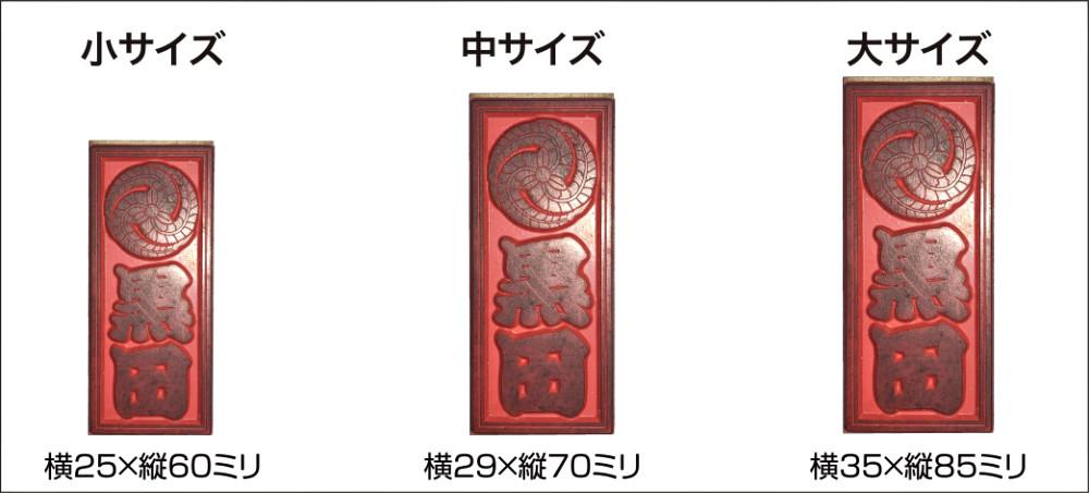 家紋入り千社札印04