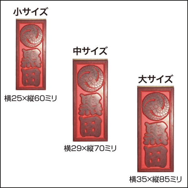 家紋入り千社札印04s