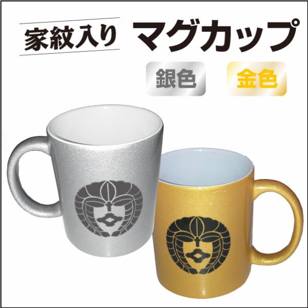 家紋マグカップ金・銀01s