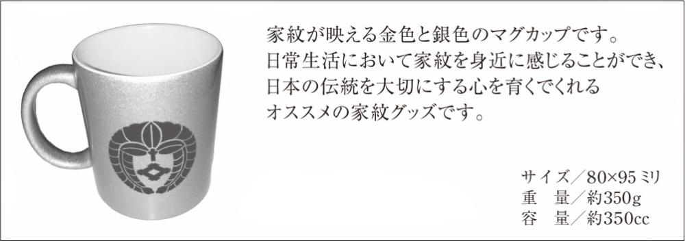 家紋マグカップ金・銀02