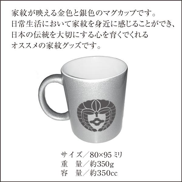家紋マグカップ金・銀02s