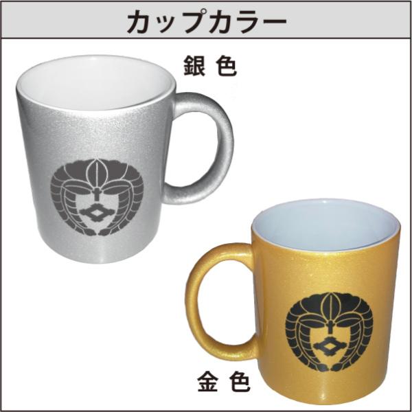 家紋マグカップ金・銀04s