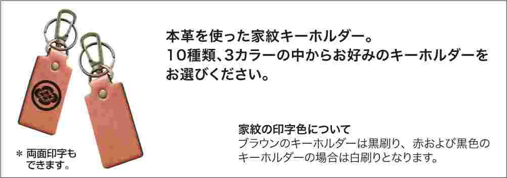 レザー家紋キーホルダー02