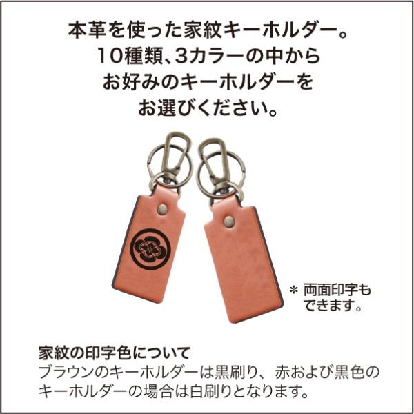 レザー家紋キーホルダー02s
