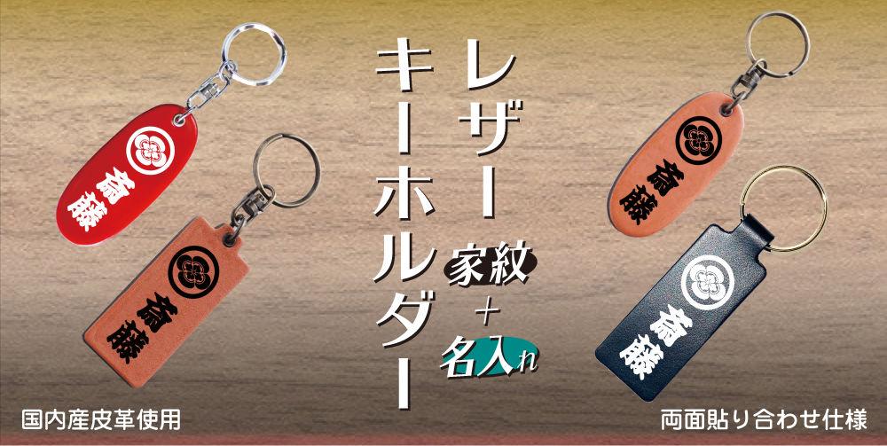 レザー家紋+名前入りキーホルダー01