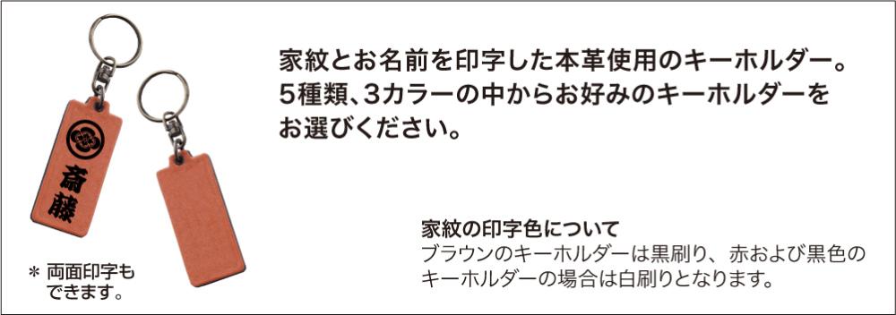 レザー家紋+名前入りキーホルダー02