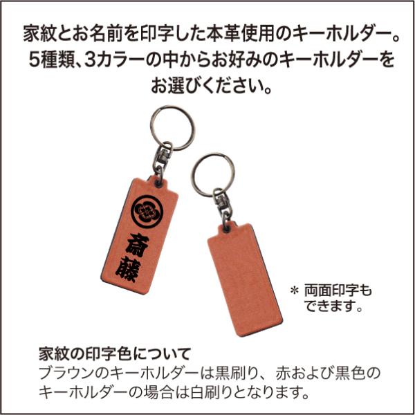 レザー家紋+名前入りキーホルダー02s