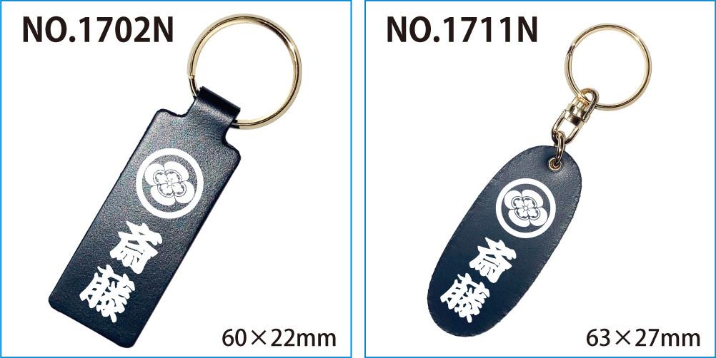 レザー家紋+名前入りキーホルダー04