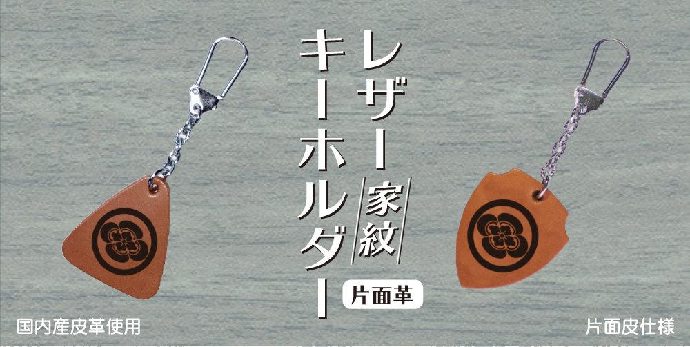 レザー家紋キーホルダー(1枚革)01