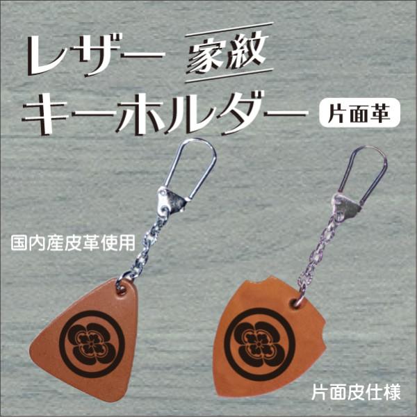 レザー家紋キーホルダー(1枚革)01s