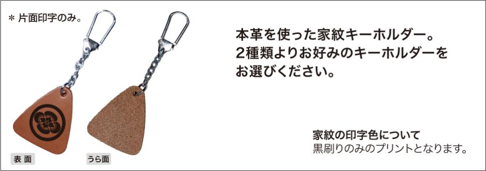 レザー家紋キーホルダー(1枚革)02