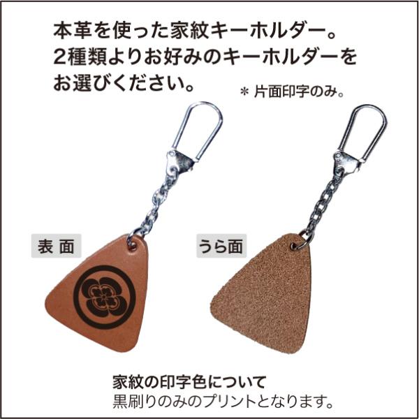 レザー家紋キーホルダー(1枚革)02s