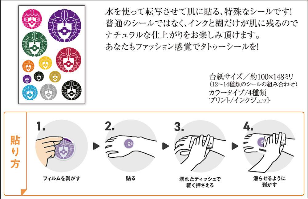 家紋タトゥーシール02