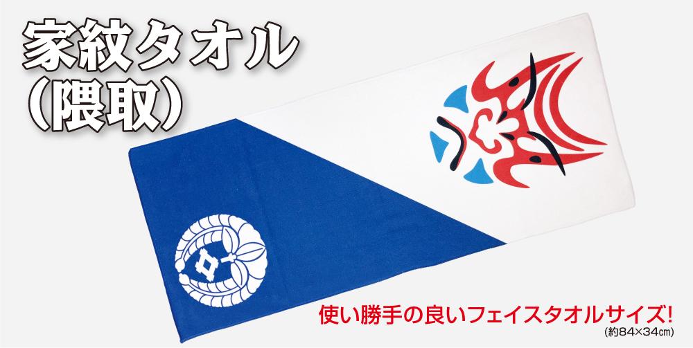 家紋タオル(隈取)01