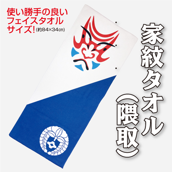 家紋タオル(隈取)01s