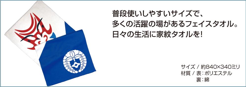 家紋タオル(隈取)02