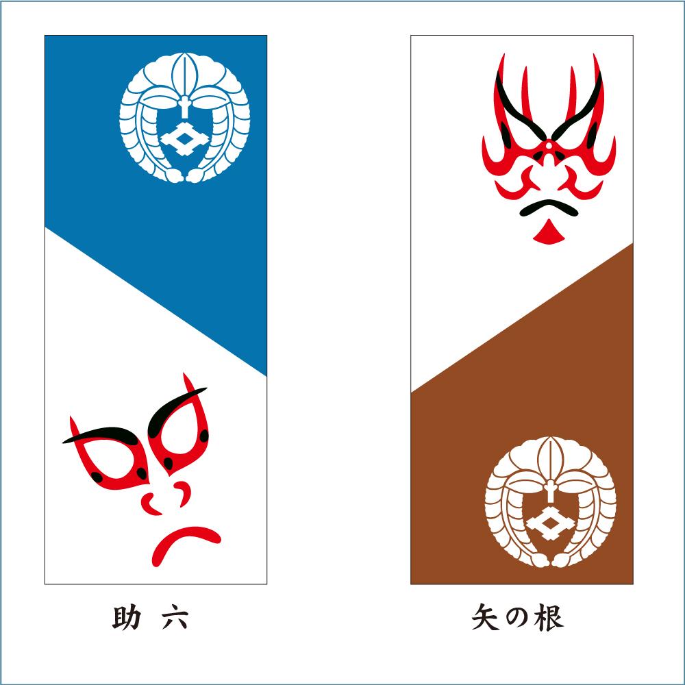家紋タオル(隈取)05