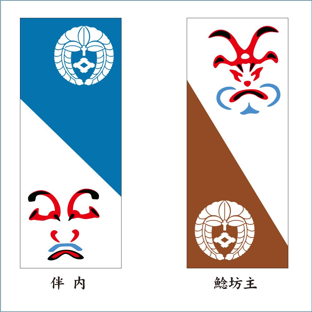 家紋タオル(隈取)08