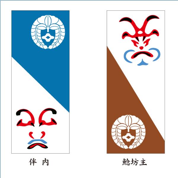 家紋タオル(隈取)08s