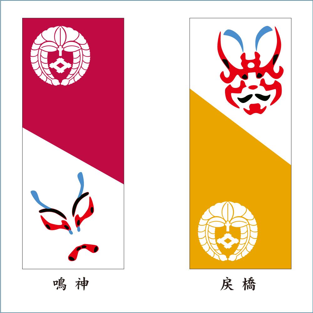 家紋タオル(隈取)10