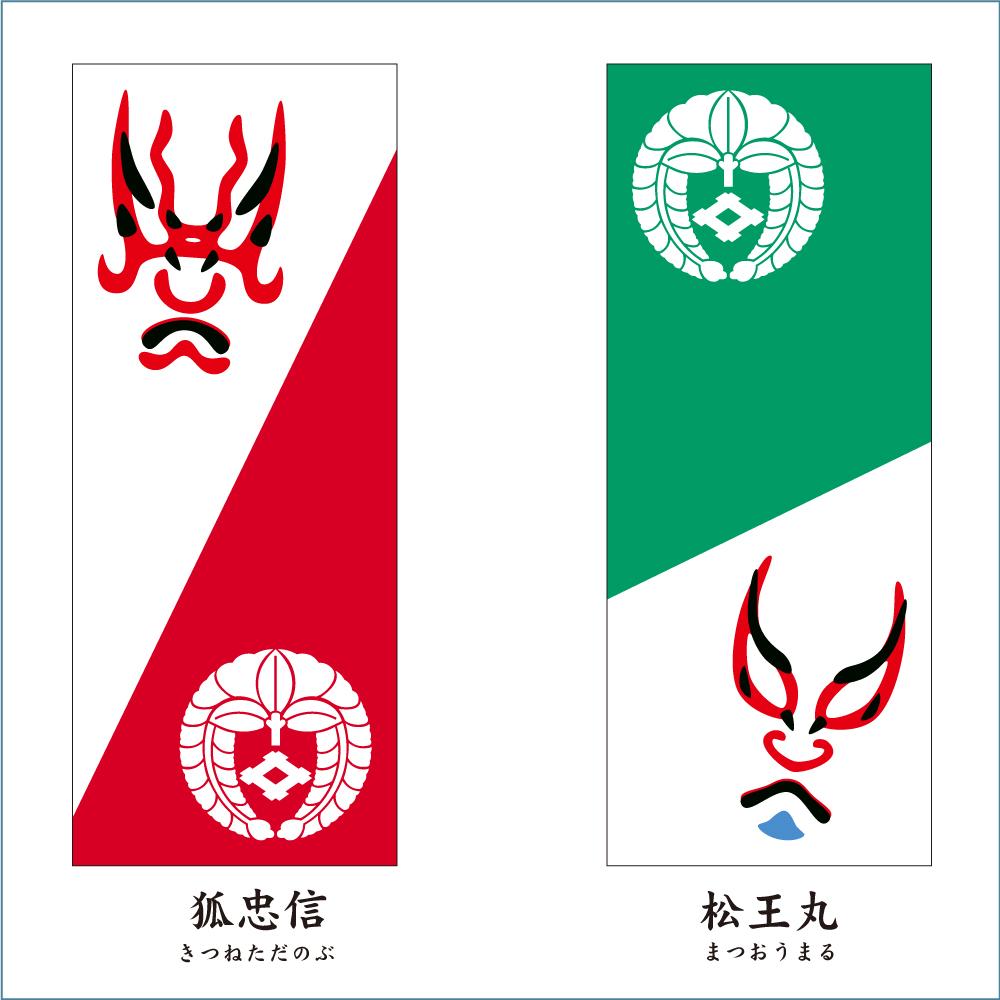 家紋タオル(隈取)13