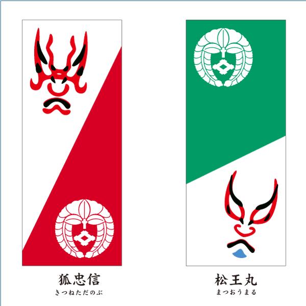 家紋タオル(隈取)13s
