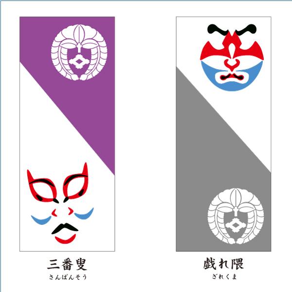 家紋タオル(隈取)14s