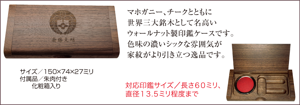 家紋入りウォールナット印鑑ケースW02