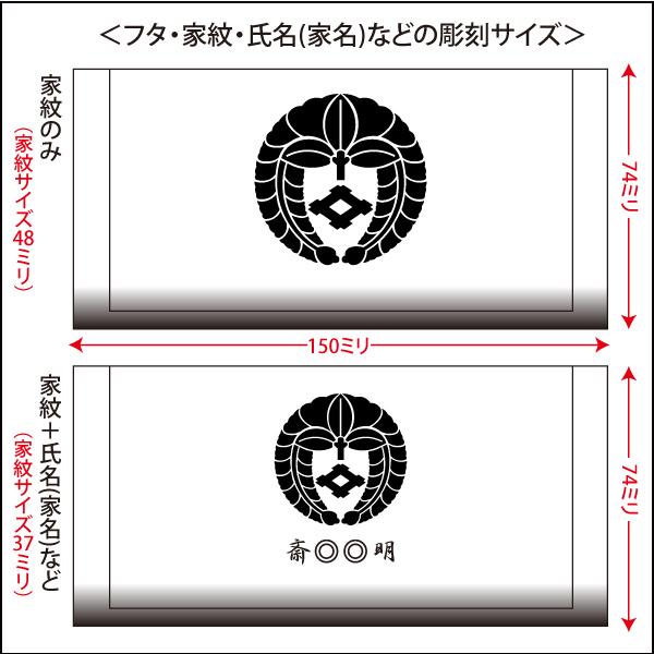 家紋入りウォールナット印鑑ケースW04s