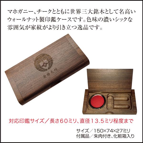 家紋入りウォールナット印鑑ケースW06s