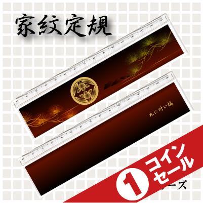 家紋定規500円_10009