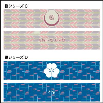 家紋定規 絣03s