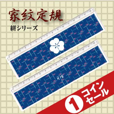 家紋定規500円_10010