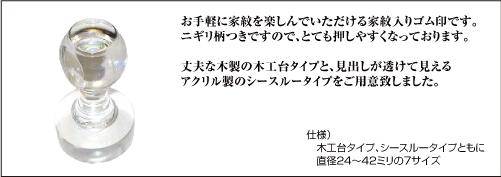 家紋印02