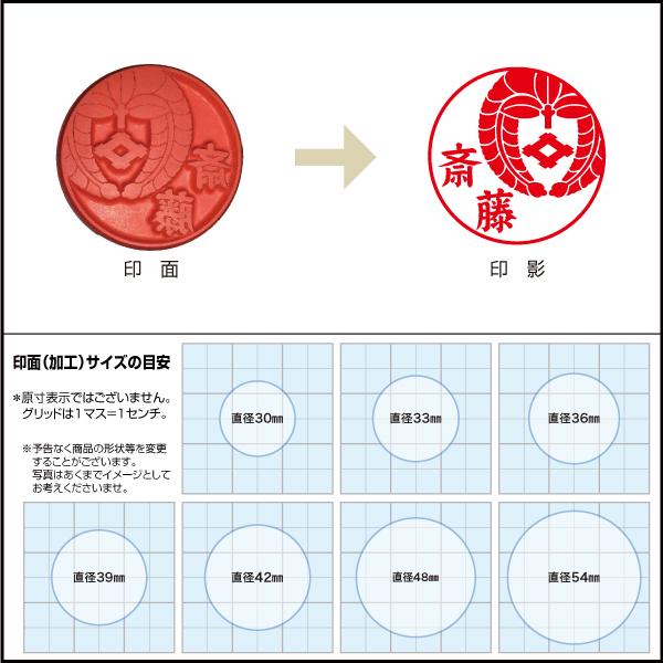 名前入り家紋印02s