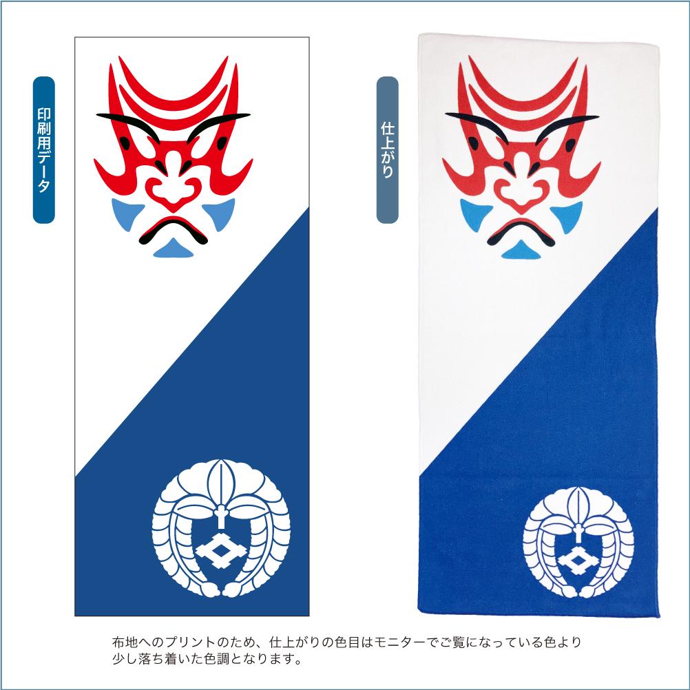 家紋タオル(隈取)04
