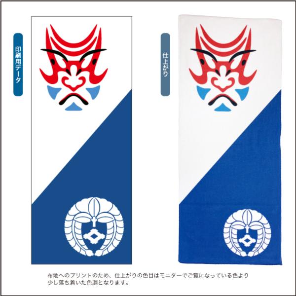 家紋タオル(隈取)04s