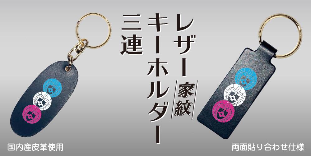 レザー家紋キーホルダー三家紋01